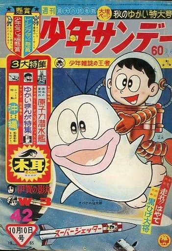 週刊少年サンデー 1965年10月10日号 42