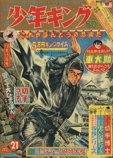 週刊少年キング 1963年12月15日号 21