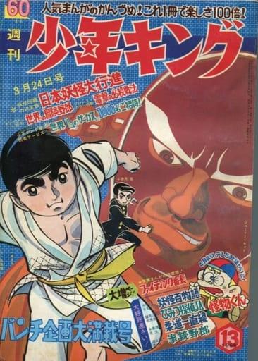 週刊少年キング 1968年3月24日号 13
