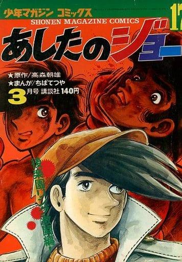 あしたのジョー17 少年マガジンコミックス 1972年3月号