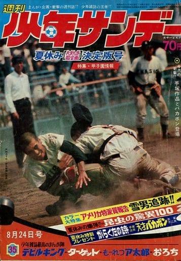 週刊少年サンデー 1969年8月24日号 35
