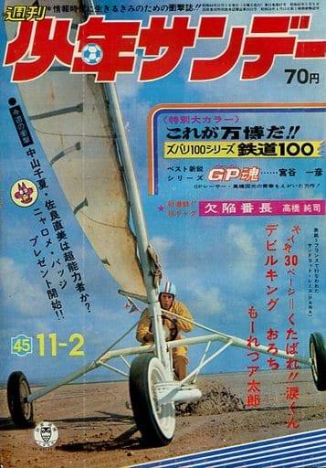 週刊少年サンデー 1969年11月2日号 45