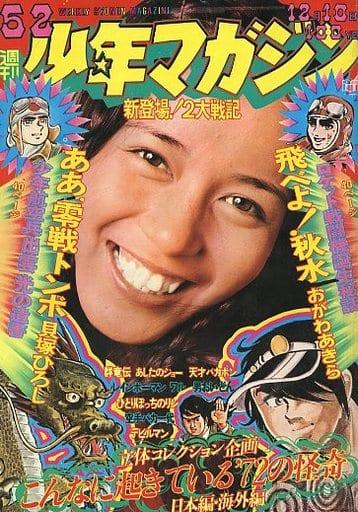 週刊少年マガジン 1972年12月10日号 52