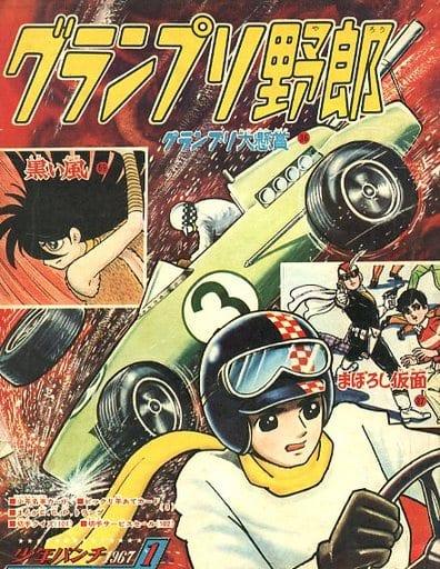 少年 新年号ふろく 少年パンチ 1967