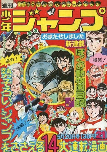 週刊少年ジャンプ 1974年5月20日号 No.21