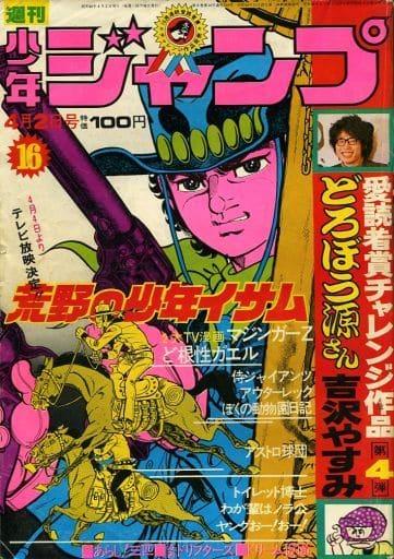 週刊少年ジャンプ 1973年4月2日号 No.16