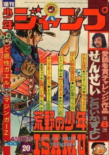 週刊少年ジャンプ 1973年4月30日号 No.20