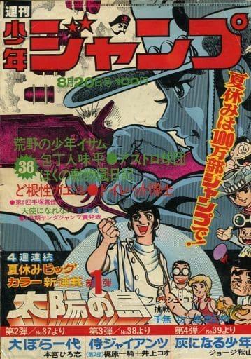 週刊少年ジャンプ 1973年8月20日 No.36