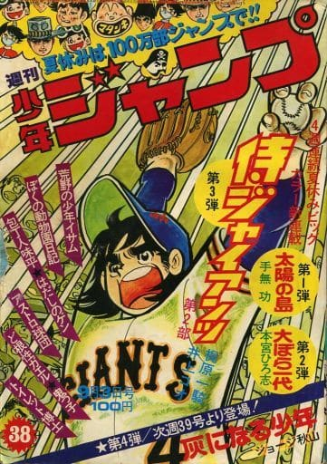 週刊少年ジャンプ 1973年9月3日号 No.38
