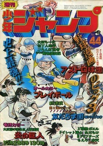 週刊少年ジャンプ 1974年10月28日号 No.44