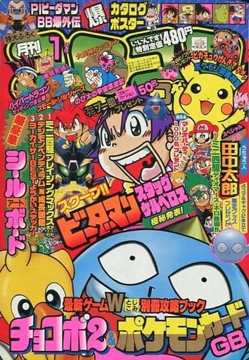 付録付)コロコロコミック 1999年1月号