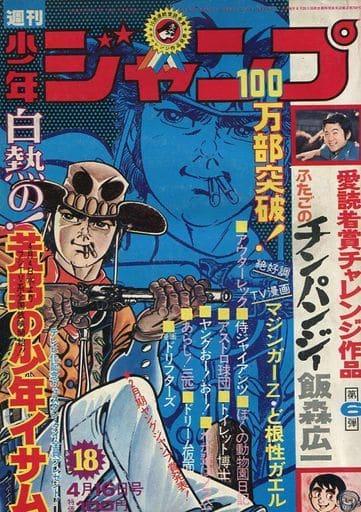 週刊少年ジャンプ 1973年4月16日号 No.18