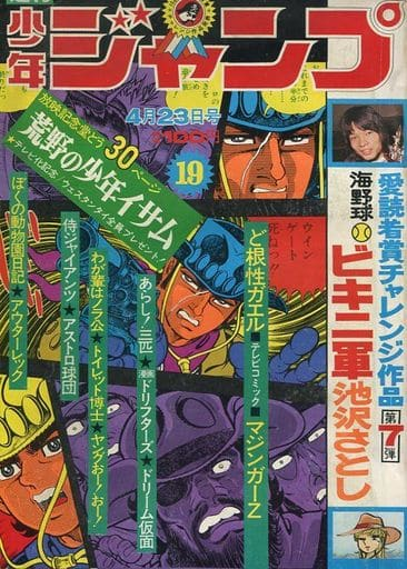 週刊少年ジャンプ 1973年4月23日号 No.19