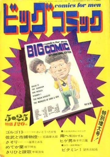 ビッグコミック 1971年5月25日号