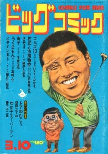 ビッグコミック 1972年3月10日号