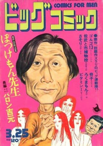ビッグコミック 1972年3月25日号