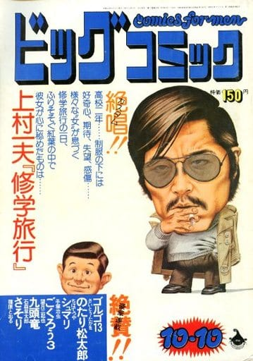 ビッグコミック 1974年10月10日号