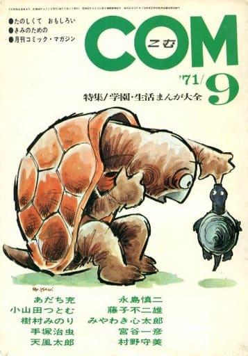 COM 1971年9月号 コム