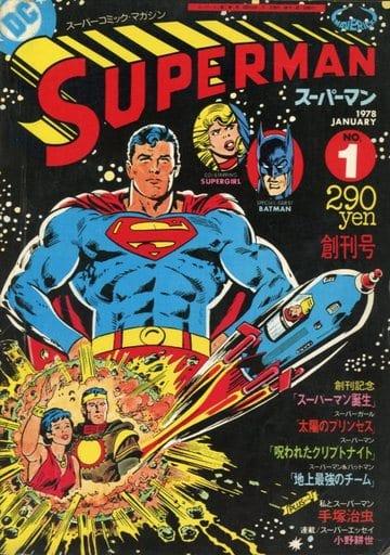 月刊 スーパーマン NO.1 1978年1月号