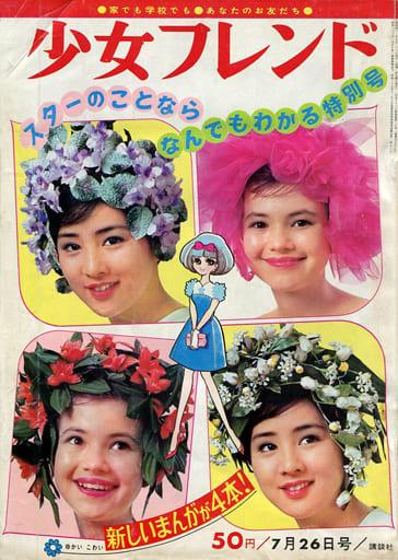 付録付)週刊少女フレンド 1966年7月26日号 No.30