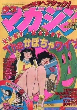 週刊少年マガジン 1981年4月8日号 17