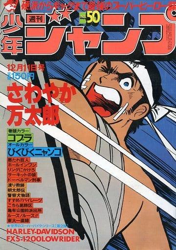 週刊少年ジャンプ 1978年12月11日号 No.50