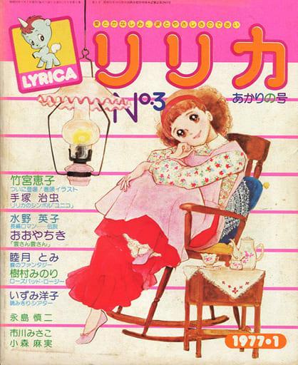 リリカ 1977年1月号 No.3 あかりの号