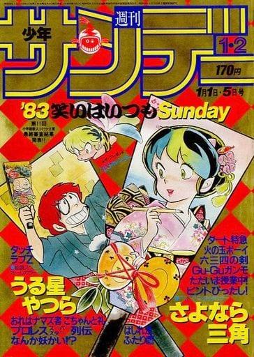 週刊少年サンデー 1983年1月1・5日号 1・2