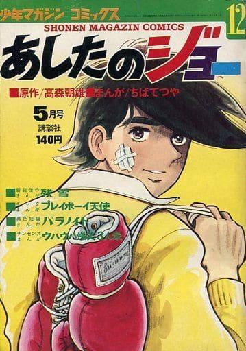 あしたのジョー 12 少年マガジンコミックス 1971年5月号