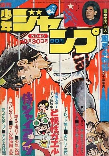 週刊少年ジャンプ 1972年10月30日号 No.46