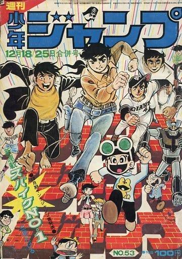 週刊少年ジャンプ 1972年12月18・25日合併号 No.53