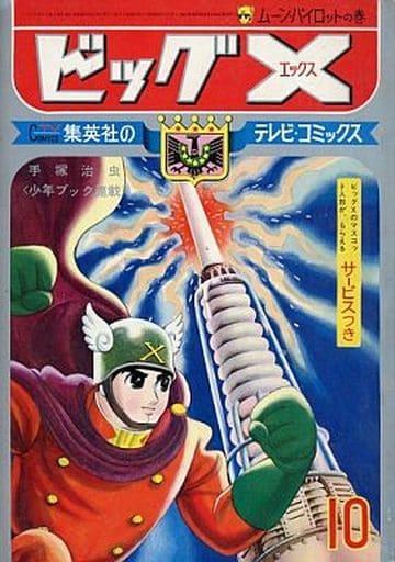 セット)集英社のテレビ・コミックス ビッグX 全10巻