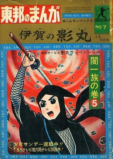 ランクB)セット)伊賀の影丸 ホームランブックス 全5巻