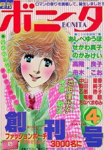 付録付)ボニータ 1981年4月号 創刊号
