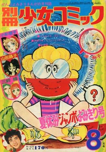 付録付)別冊少女コミック 1973年8月号