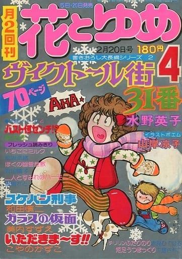 付録付)花とゆめ 1976年2月20日号