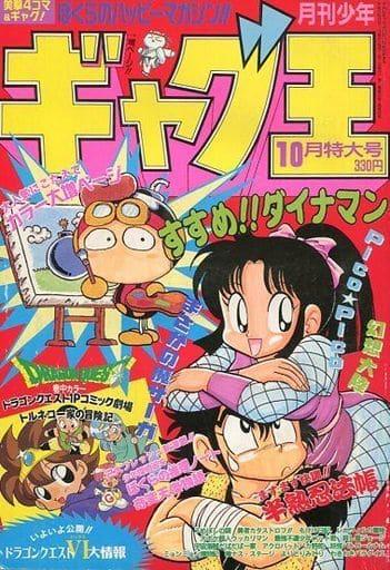 駿河屋 -月刊少年ギャグ王 1994年10月特大号(その他)