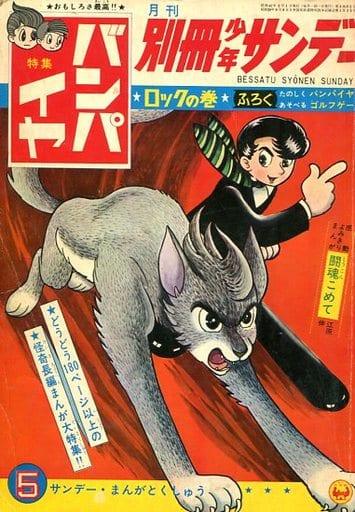 付録付)別冊少年サンデー 1967年5月号