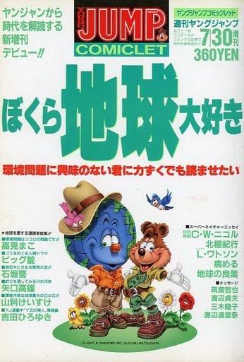 1990年代 ヤングジャンプ 【第四章 現在の女性マンガ家(90年代以降)】
