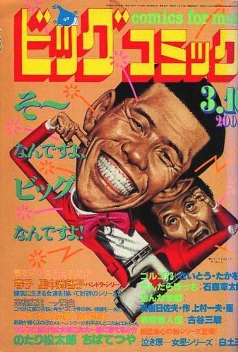 ビッグコミック 1981年3月10日号