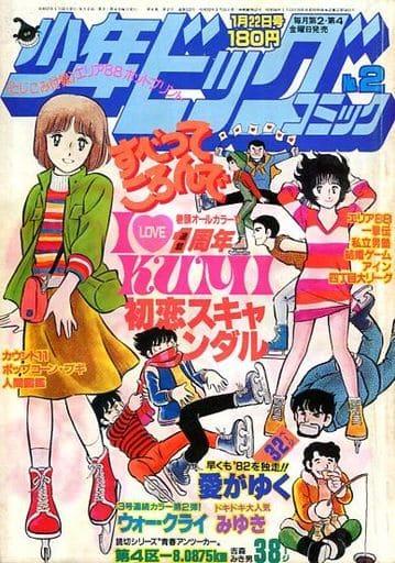 少年ビッグコミック 1982年1月22日号 No.2