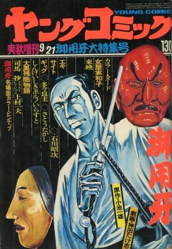 付録付)ヤングコミック 1971年9月21日号