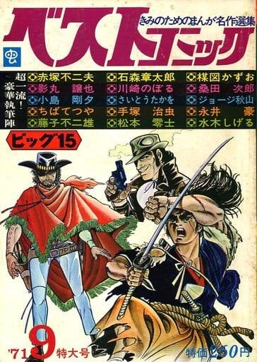 ベストコミック 1971年9月号