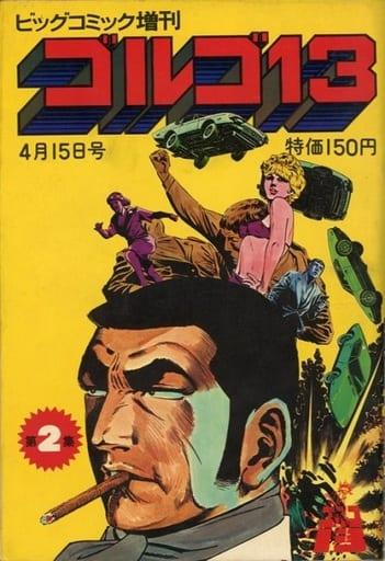 ゴルゴ13 ビッグコミック増刊 1973年4月15日号 VOL.2