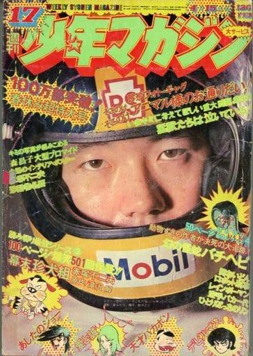 ランクB)付録付)週刊少年マガジン 1973年4月15日号 17