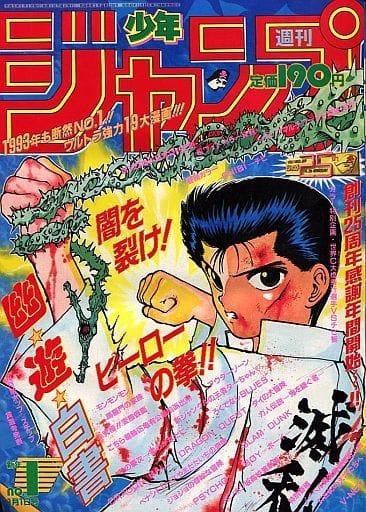 週刊少年ジャンプ 1993年1月1日号 No.1