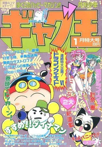月刊少年ギャグ王 1995年1月特大号