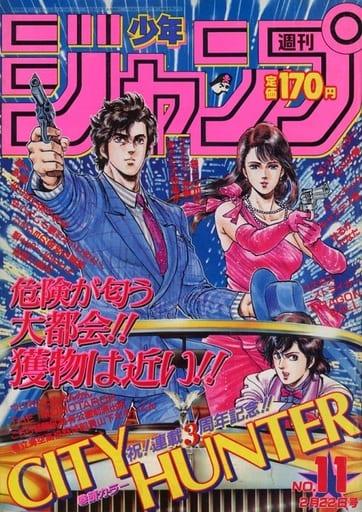 週刊少年ジャンプ 1988年2月22日号 No.11