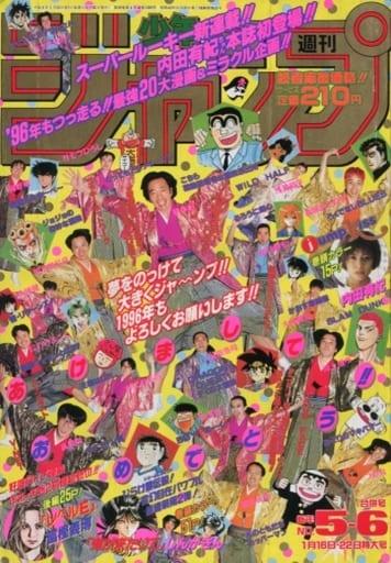 付録付)週刊少年ジャンプ 1996年5月16・22日合併号 NO.5-6
