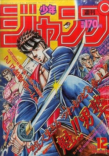 付録付)週刊少年ジャンプ 1988年2月29日号 No.12